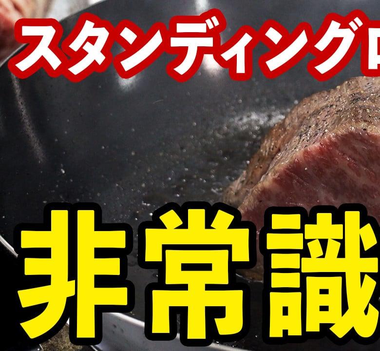 お家焼肉が劇変!丸優が提唱する絶品焼肉「スタンディングロースト」の手順をご紹介!【レシピ動画】