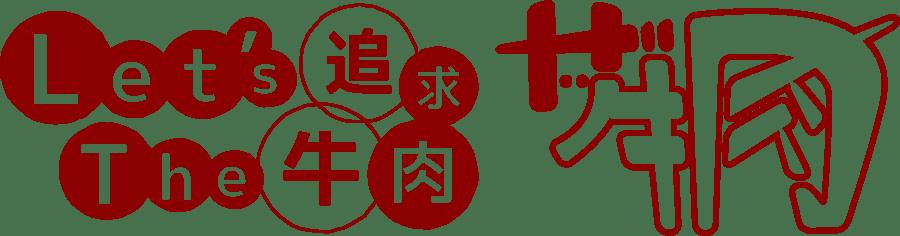Let's追求the牛肉