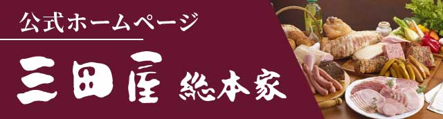 三田屋ホームページバナー