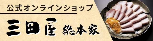 三田屋ECサイトバナー